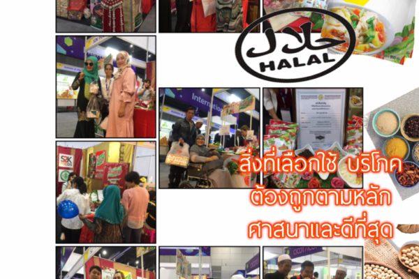 Pic-News-Halal6